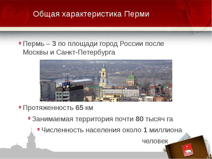Общая характеристика Перми Пермь – 3 по площади город России после Москвы и С...