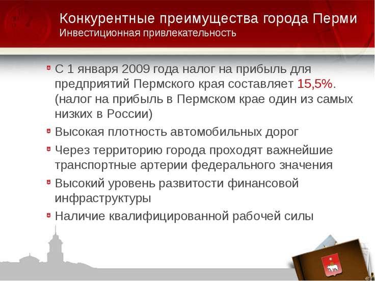 С 1 января 2009 года налог на прибыль для предприятий Пермского края составля...