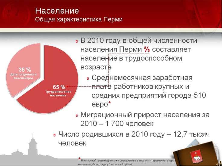 Население Общая характеристика Перми Трудоспособное население Дети, студенты ...