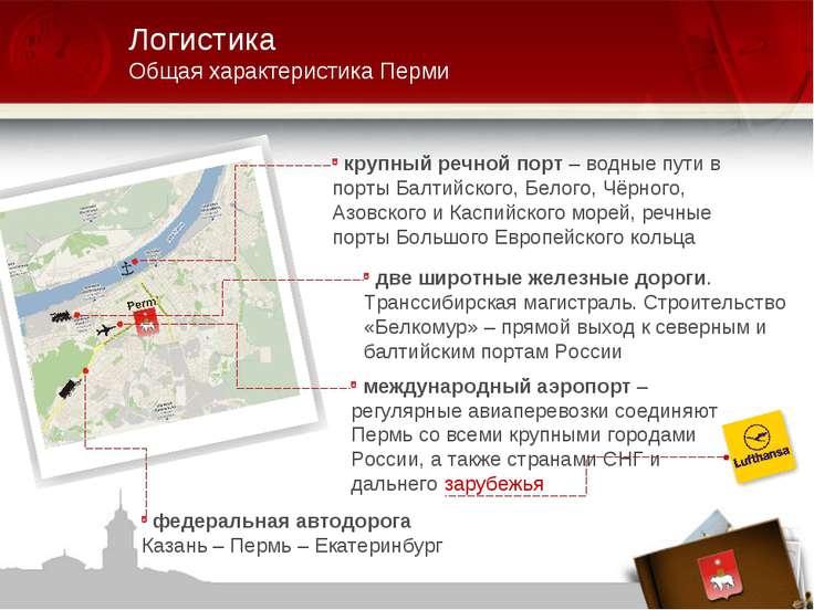 Логистика Общая характеристика Перми крупный речной порт – водные пути в порт...