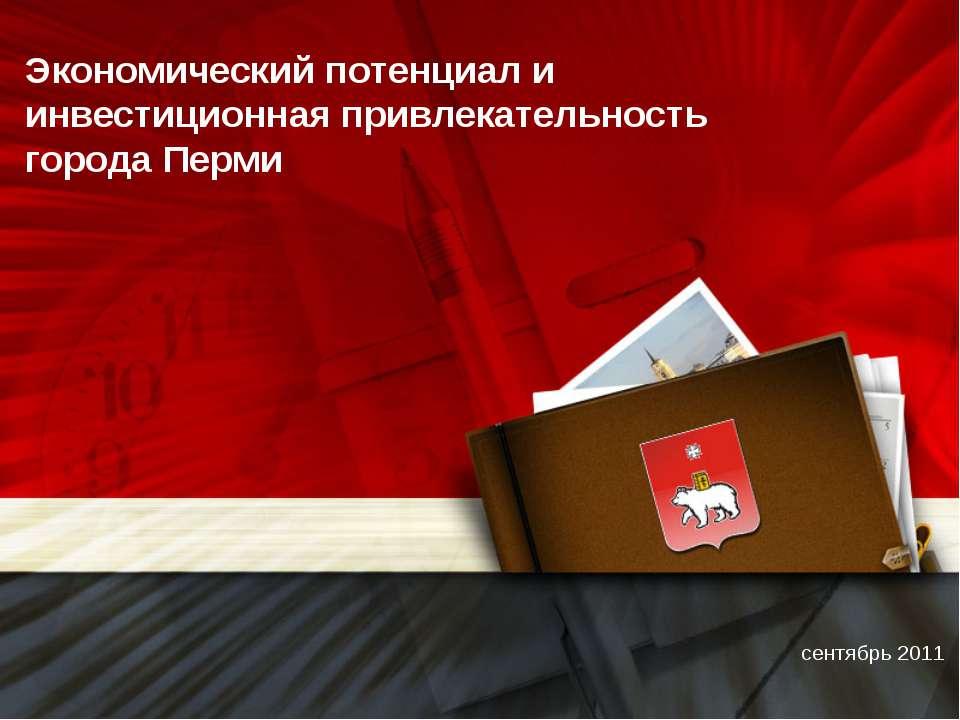 Экономический потенциал и инвестиционная привлекательность города Перми сентя...