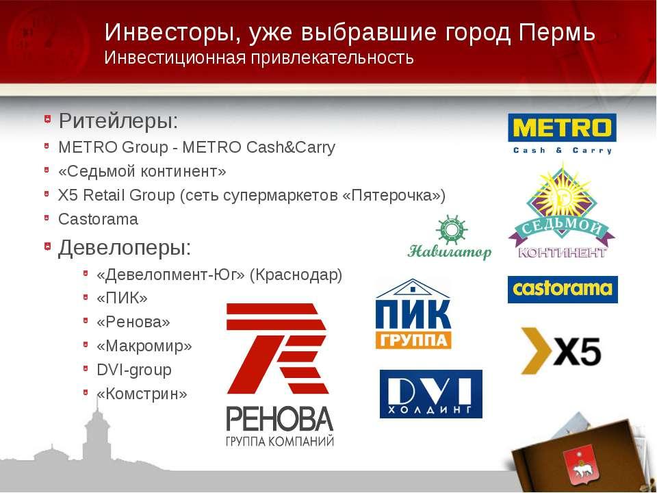 Ритейлеры: METRO Group - METRO Cash&Carry «Седьмой континент» X5 Retail Group...
