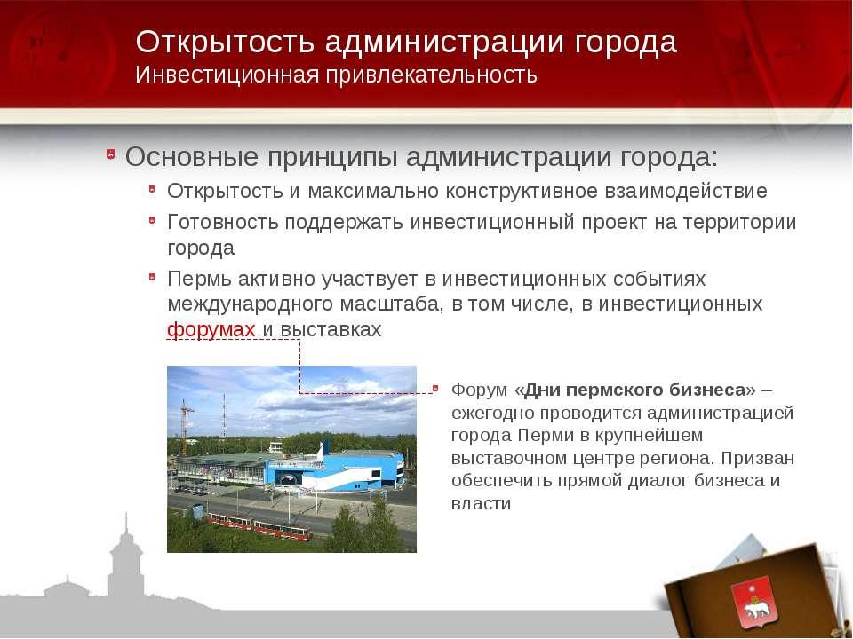 Основные принципы администрации города: Открытость и максимально конструктивн...