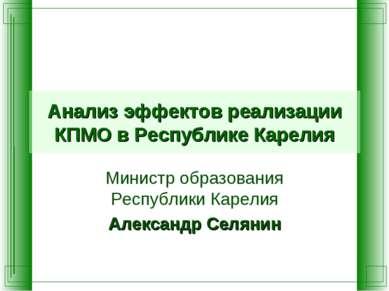 Анализ эффектов реализации КПМО в Республике Карелия Министр образования Респ...