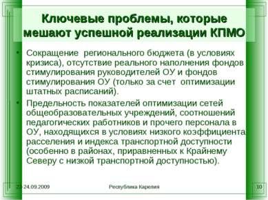 23-24.09.2009 Республика Карелия * Ключевые проблемы, которые мешают успешной...