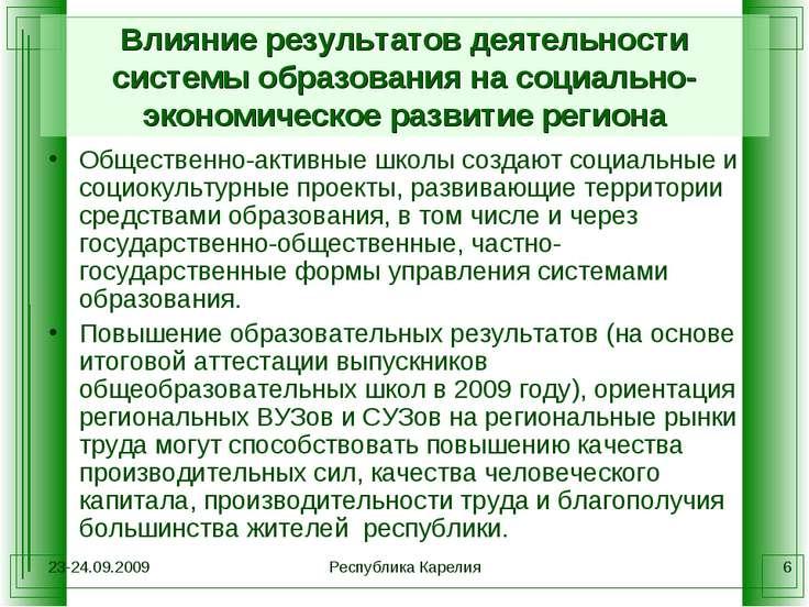 23-24.09.2009 Республика Карелия * Влияние результатов деятельности системы о...