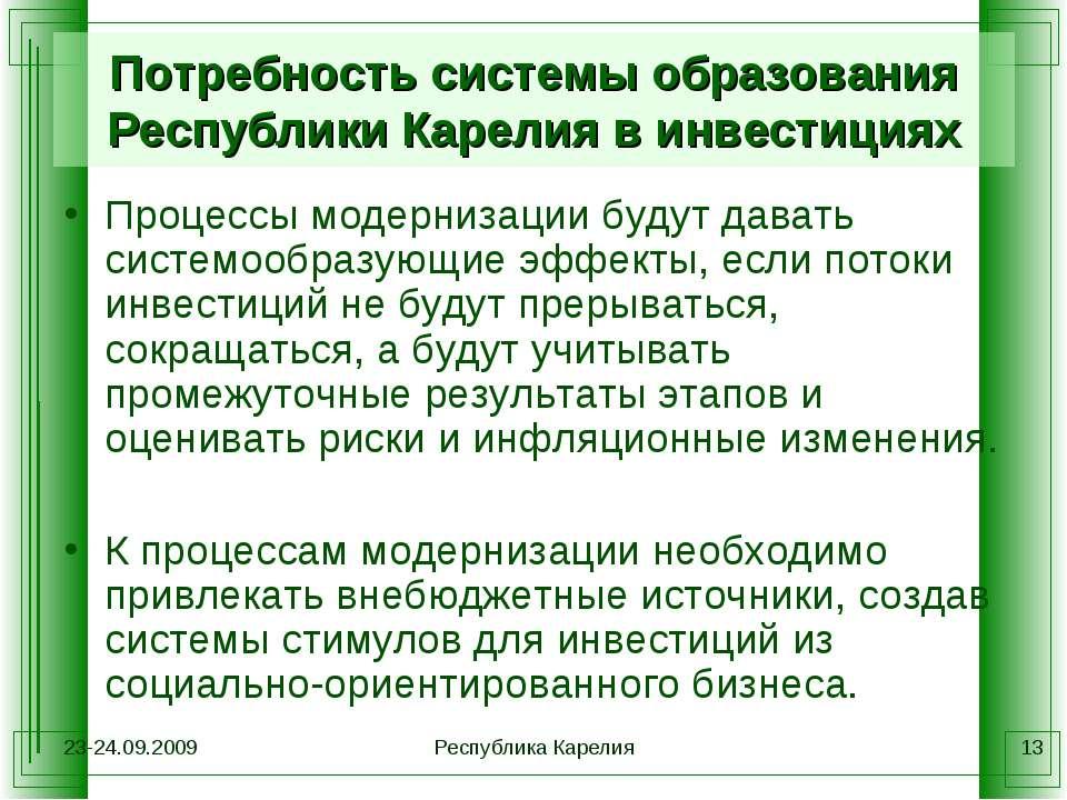 23-24.09.2009 Республика Карелия * Потребность системы образования Республики...