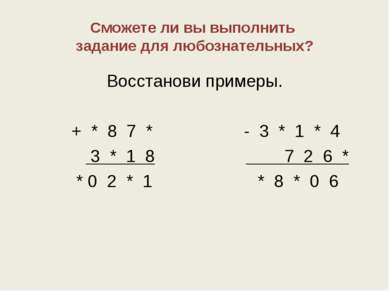 Сможете ли вы выполнить задание для любознательных? Восстанови примеры. + * 8...