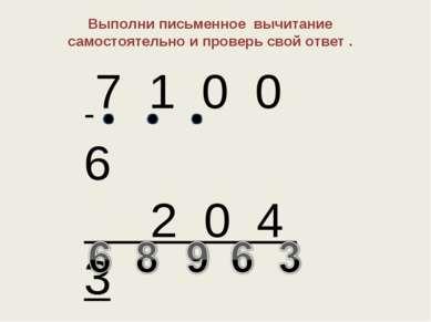 -7 1 0 0 6 2 0 4 3 Выполни письменное вычитание самостоятельно и проверь свой...