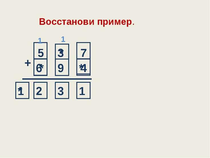 Восстанови пример. 5 * 7 + * 9 * 1 3 2 * 4 1 3 1 1 6