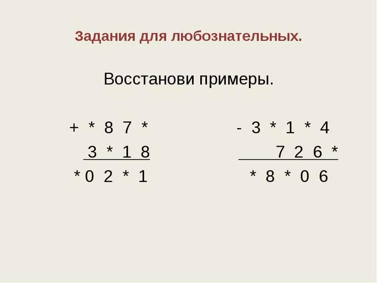 Задания для любознательных. Восстанови примеры. + * 8 7 * - 3 * 1 * 4 3 * 1 8...