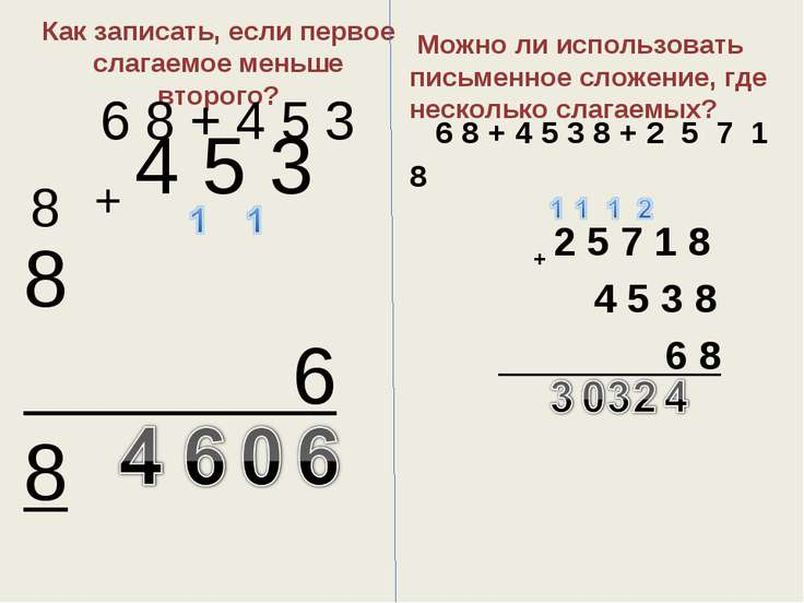 Как записать, если первое слагаемое меньше второго? 6 8 + 4 5 3 8 + 4 5 3 8 6...
