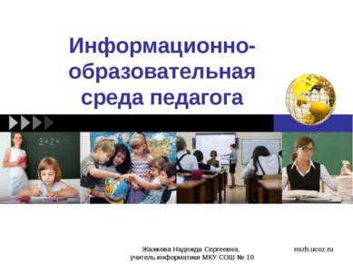 Информационно-образовательная среда педагога Жажкова Надежда Сергеевна, учите...