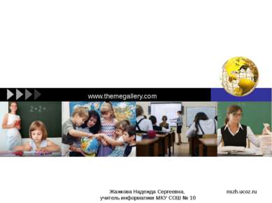 www.themegallery.com Спасибо за внимание! Жажкова Надежда Сергеевна, учитель ...