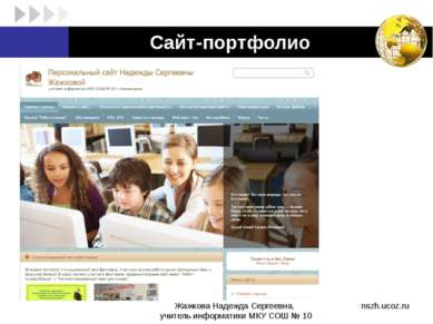 Сайт-портфолио Жажкова Надежда Сергеевна, учитель информатики МКУ СОШ № 10 ns...