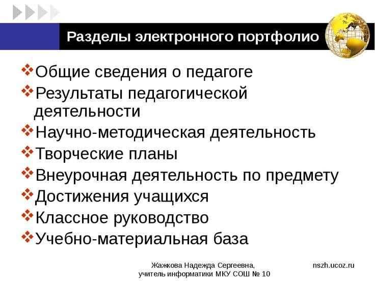 Разделы электронного портфолио Общие сведения о педагоге Результаты педагогич...