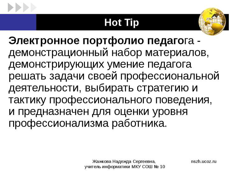 Hot Tip Электронное портфолио педагога - демонстрационный набор материалов, д...