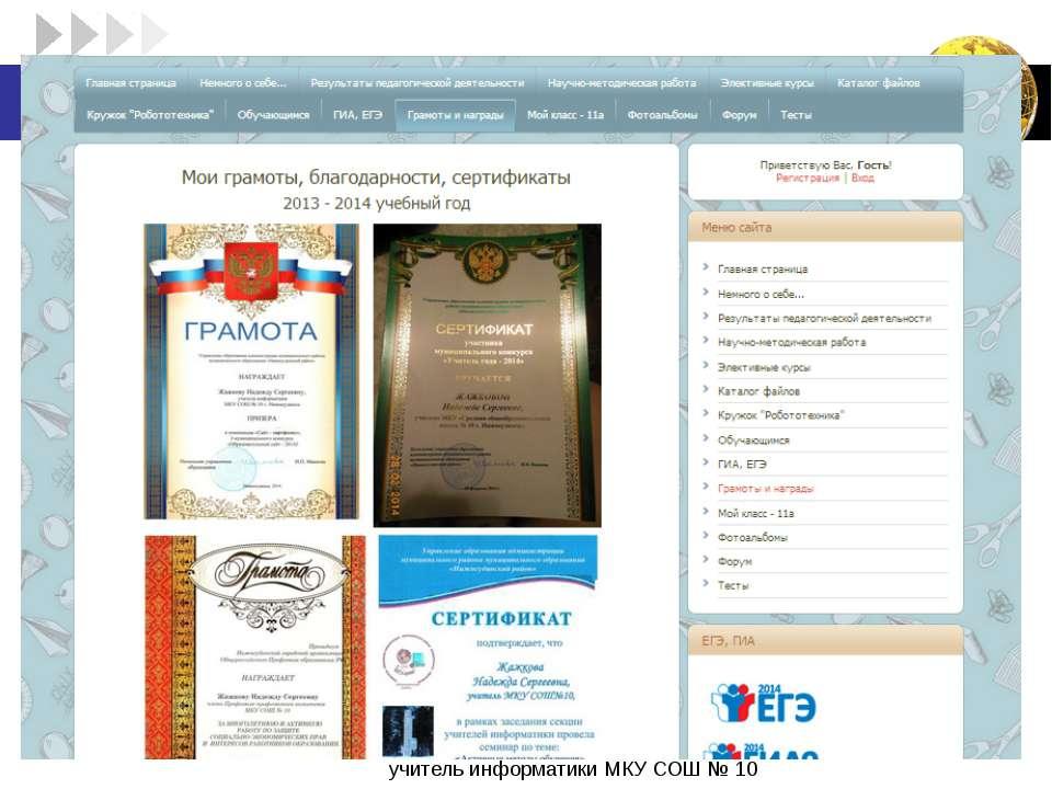 Жажкова Надежда Сергеевна, учитель информатики МКУ СОШ № 10 nszh.ucoz.ru