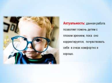 Актуальность: данная работа позволяет помочь детям с плохим зрением, пока оно...