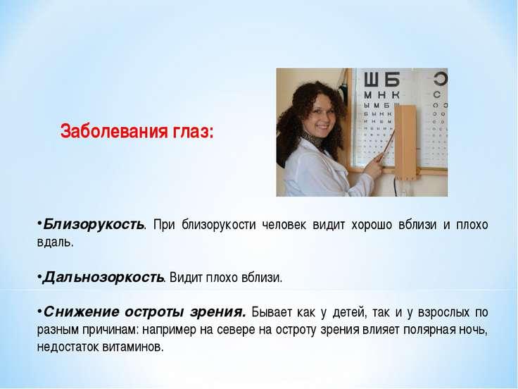 Заболевания глаз: Близорукость. При близорукости человек видит хорошо вблиз...