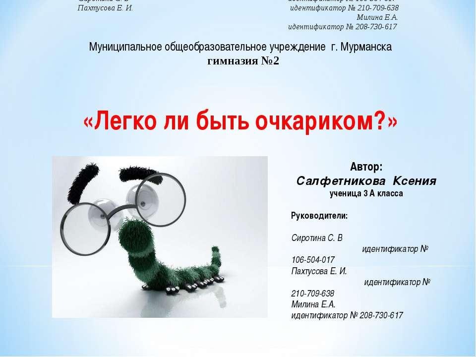 Муниципальное общеобразовательное учреждение г. Мурманска гимназия №2 «Легко ...