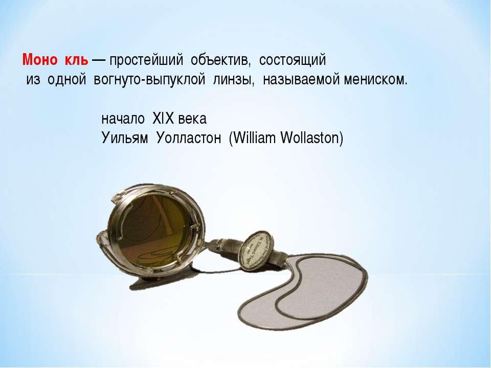 Моно кль — простейший объектив, состоящий из одной вогнуто-выпуклой линзы, на...