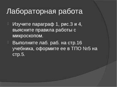 Лабораторная работа Изучите параграф 1, рис.3 и 4, выясните правила работы с ...