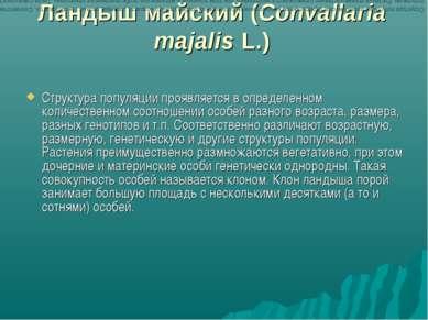 Ландыш майский (Convallaria majalis L.) Структура популяции проявляется в опр...