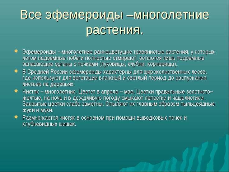 Все эфемероиды –многолетние растения. Эфемероиды– многолетние раннецветущие ...