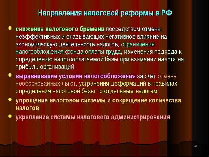 Направления налоговой реформы в РФ снижение налогового бремени посредством от...