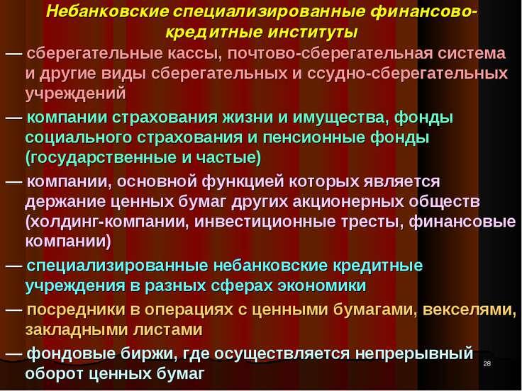 Небанковские специализированные финансово-кредитные институты — сберегательны...