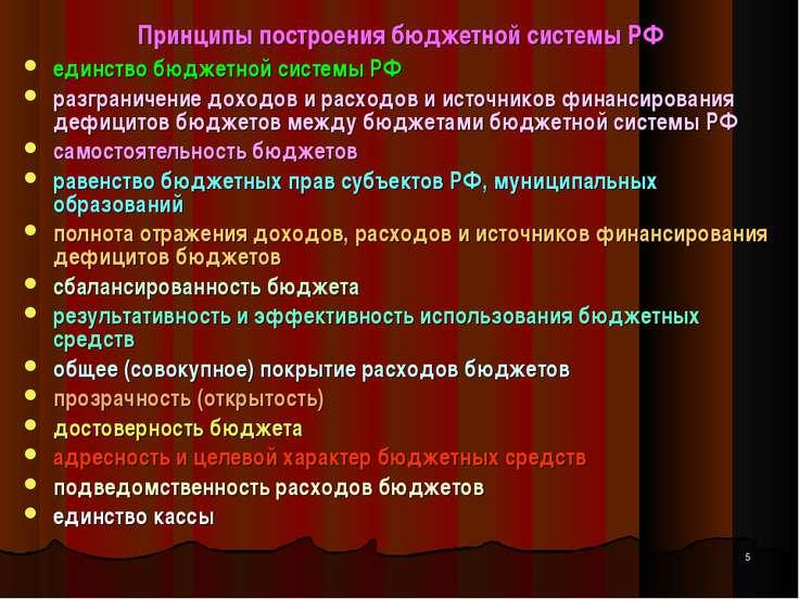 Принципы построения бюджетной системы РФ единство бюджетной системы РФ разгра...