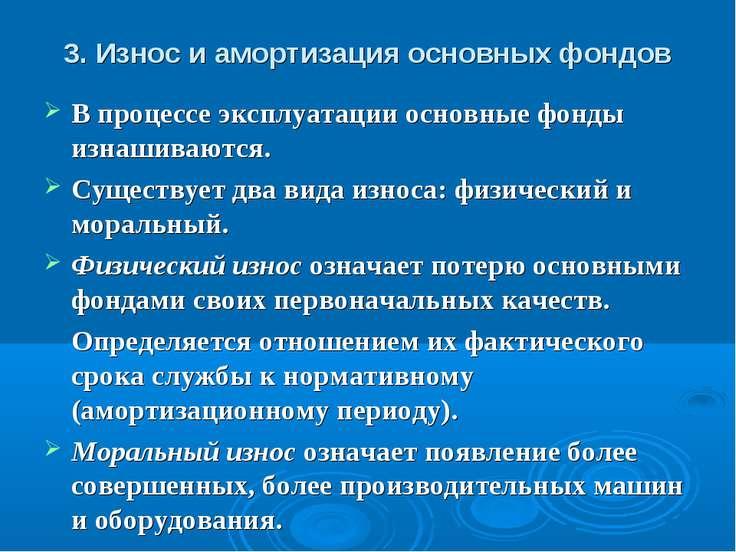 3. Износ и амортизация основных фондов В процессе эксплуатации основные фонды...