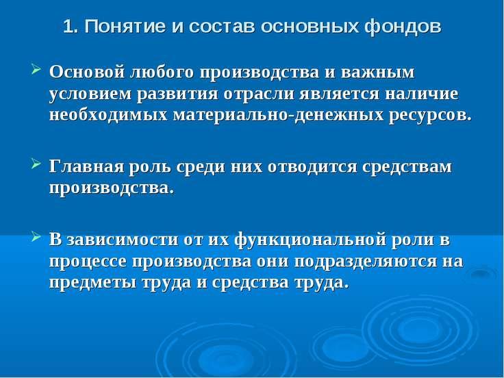 1. Понятие и состав основных фондов Основой любого производства и важным усло...
