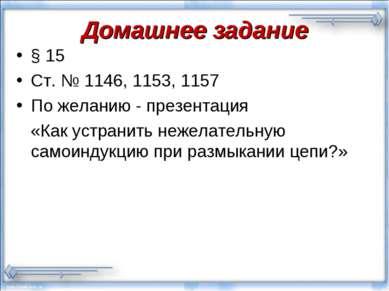 Домашнее задание § 15 Ст. № 1146, 1153, 1157 По желанию - презентация «Как ус...