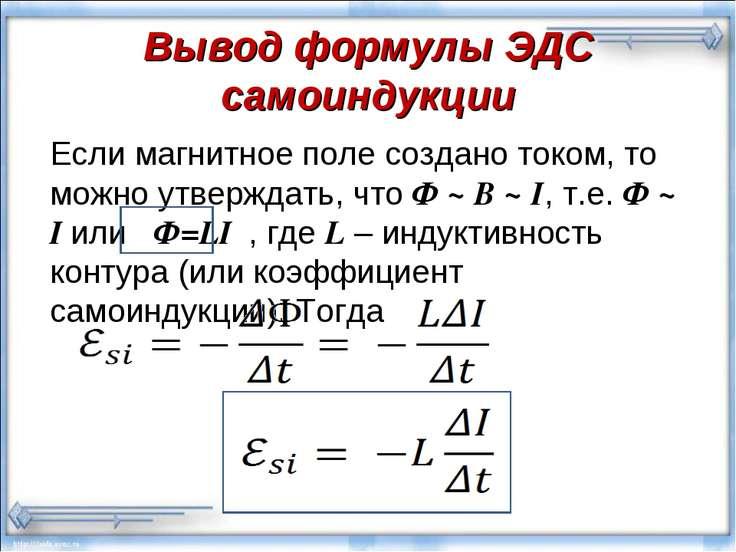 Вывод формулы ЭДС самоиндукции Если магнитное поле создано током, то можно ут...