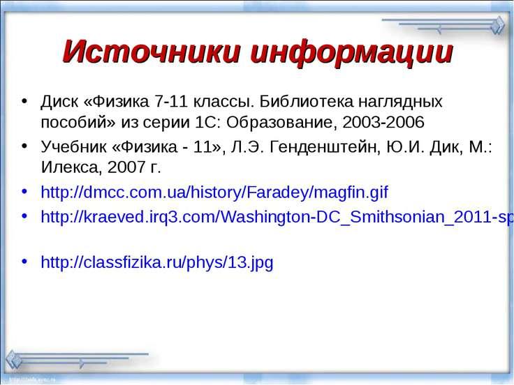 Источники информации Диск «Физика 7-11 классы. Библиотека наглядных пособий» ...