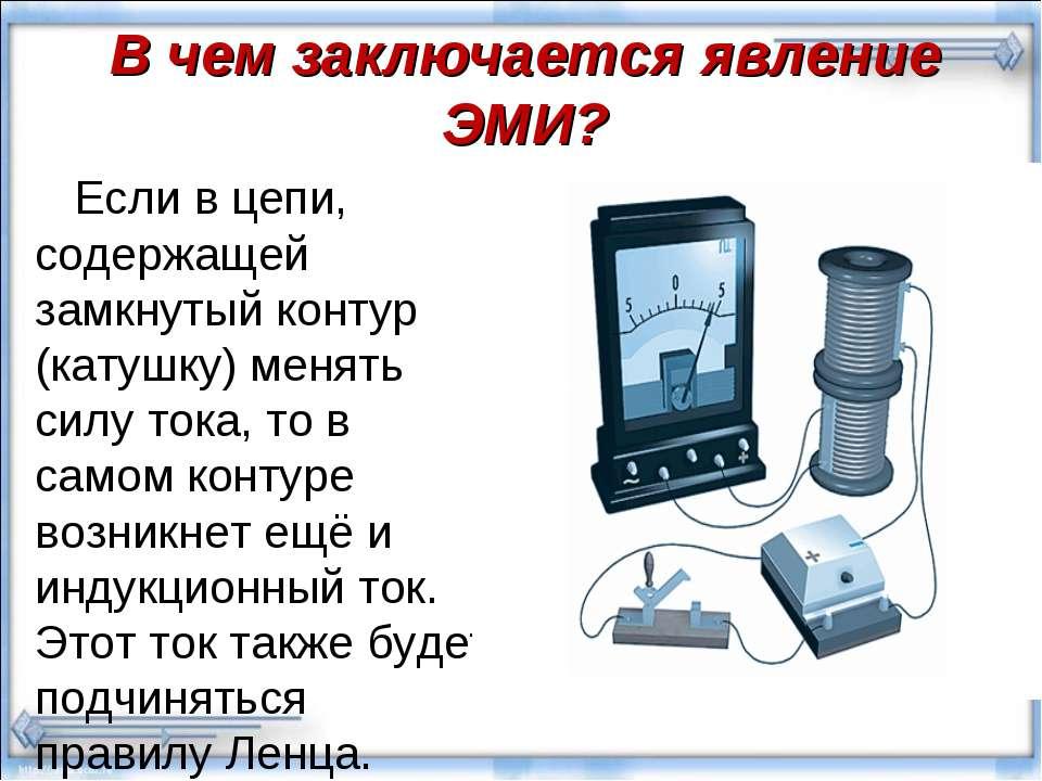 В чем заключается явление ЭМИ? Если в цепи, содержащей замкнутый контур (кату...