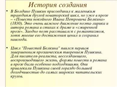 История создания В Болдино Пушкин присоединил к маленьким трагедиям другой но...
