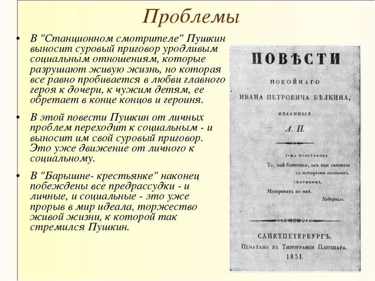 """В """"Станционном смотрителе"""" Пушкин выносит суровый приговор уродливым социальн..."""