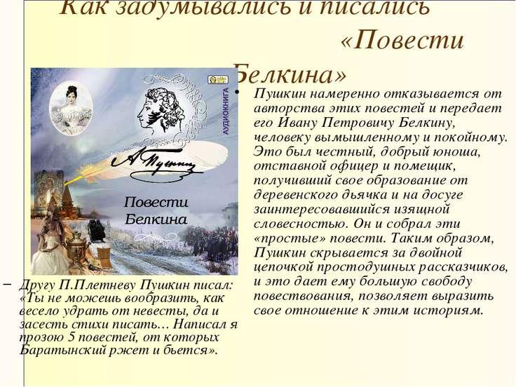 Как задумывались и писались «Повести Белкина» Пушкин намеренно отказывается о...