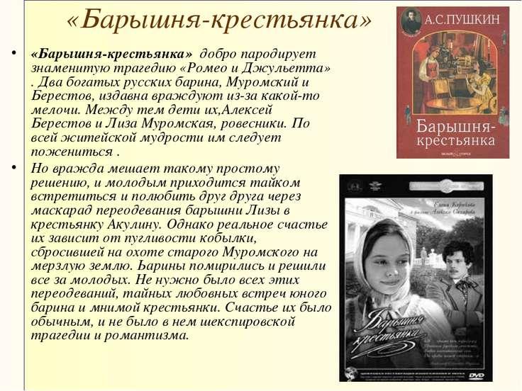 «Барышня-крестьянка» «Барышня-крестьянка» добро пародирует знаменитую трагеди...