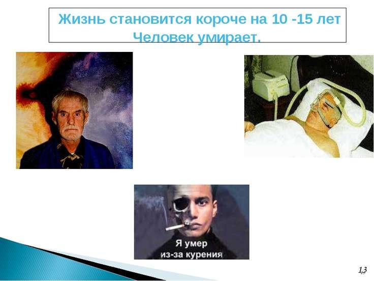 * Жизнь становится короче на 10 -15 лет Человек умирает.