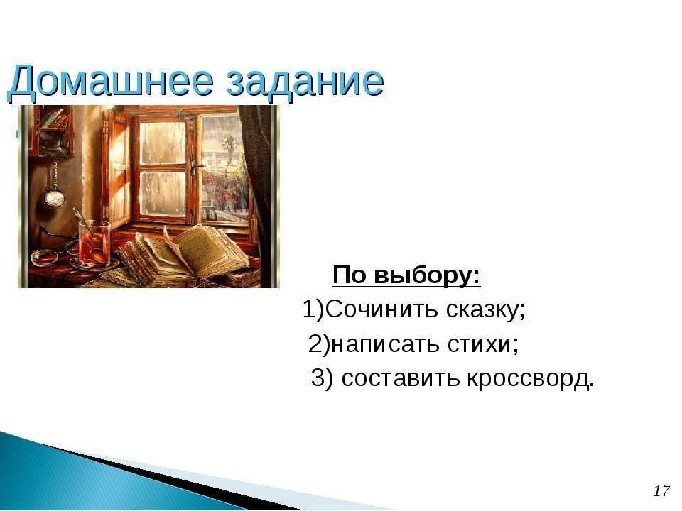 Домашнее задание По выбору: 1)Сочинить сказку; 2)написать стихи; 3) составить...