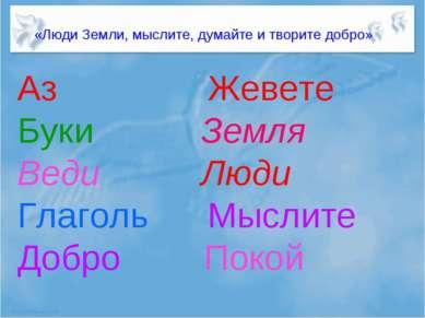 * * Аз Жевете Буки Земля Веди Люди Глаголь Мыслите Добро Покой «Люди Земли, м...