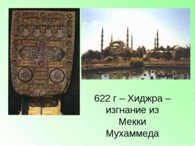 622 г – Хиджра – изгнание из Мекки Мухаммеда