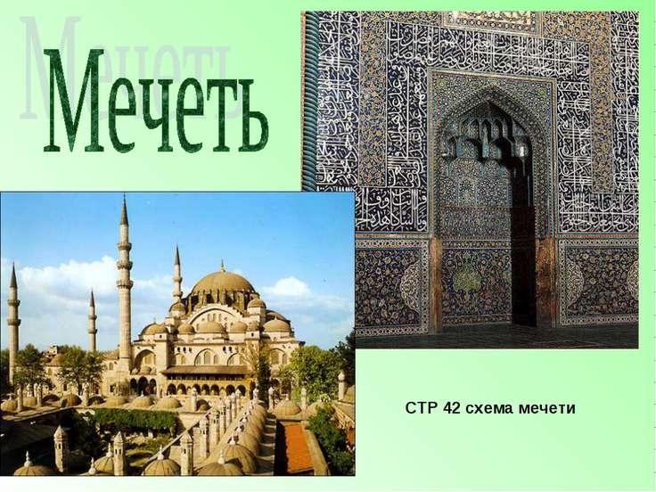 СТР 42 схема мечети