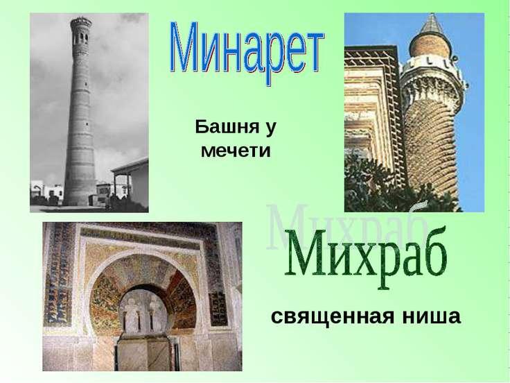 священная ниша Башня у мечети