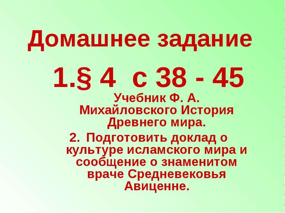 Домашнее задание § 4 с 38 - 45 Учебник Ф. А. Михайловского История Древнего м...