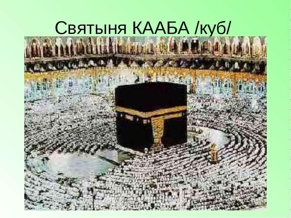 Святыня КААБА /куб/